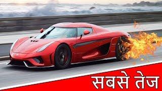 5 Fastest Cars in the world   दुनिया की 5 सबसे तेज़ कारें