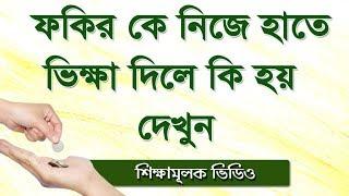 নিজে হাতে ফকিরকে ভিক্ষা দিলে কি হয়? | Bangla Islamic educational video