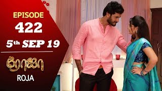 ROJA Serial | Episode 422 | 5th Sep 2019 | Priyanka | SibbuSuryan | SunTV Serial |Saregama TVShows