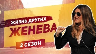"Женева | «Жизнь других» | ENG | Geneva | Travel Show ""The Life of Others"" 