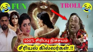 Indian TV serials Troll  | சீரியல் சோதனைகள் | Tamil serial Troll |Today Trending