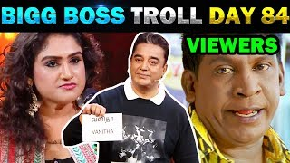BIGG BOSS TROLL TODAY TRENDING DAY 84 | 15th September 2019 | VANITHA VIJAYAKUMAR EVICTED TROLL