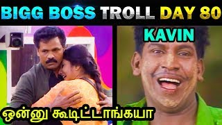 BIGG BOSS TROLL TODAY TRENDING DAY 80 | 11th September 2019 | LOSLIYA FATHER MOTHER SISTER ENTRY