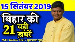 Braking News | 15September 2019 Bihar News | 21 Trending News Of Bihar | today Breaking News