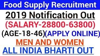 Food Supply Department Recruitment 2019|Govt jobs in September 2019|Latest Govt jobs 2019|Sep 2019