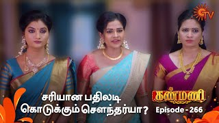 Kanmani - Episode 266 | 7th September 19 | Sun TV Serial | Tamil Serial