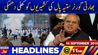 BOL News Headlines 11:00 AM | 16th September 2019 | BOL News