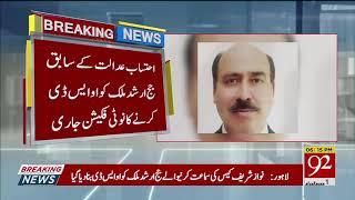 Video scandal: Judge Arshad Malik made OSD | 14 September 2019 | 92NewsHD