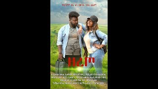 ዘረጦ zertow Ethiopia new comedy movie 2019