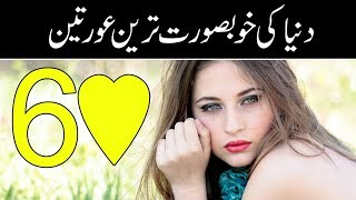 Most Beautiful Women in World - Urdu Amazing World - Actress And Singers