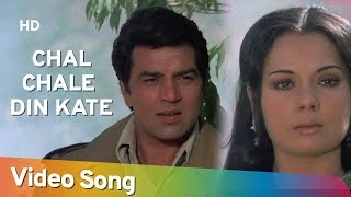 Chal Chalen Aye Dil (HD) | Jheel Ke Us Paar (1973) | Mumtaz | Dharmendra | Lata Mangeshkar Songs