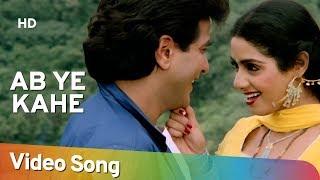 Ab Ye Kahe (HD)| Balidaan 1985 Song |  Jeetendra | Sridevi | Kishore Kumar Hit Song