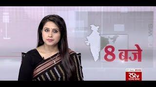 Hindi News Bulletin | हिंदी समाचार बुलेटिन – September 27, 2019 (8 pm)