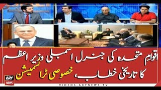 ARY News special transmission on ''PM Imran's speech at UGNA''
