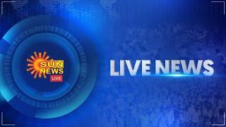 🔴 LIVE: Sun News | சன் நியூஸ் | Tamil Live News | Tamilnadu Latest News