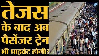Niti Aayog के CEO ने Chairman, Railway board को passenger trains private करने के लिए letter लिखा है