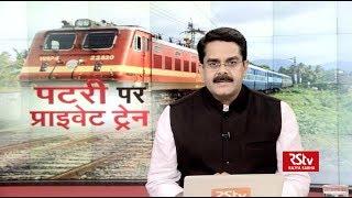Desh Deshantar: पटरी पर प्राइवेट ट्रेन | Private trains on Indian tracks