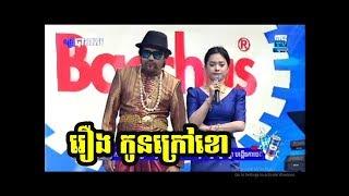 រឿង កូនក្រៅខោ ,11 October 2019 , Khmer Comedy , Pekmi Comedy