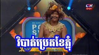 រឿង វិបាត់ប្រេតខែភ្ជុំ  , 05 October 2019 , Khmer Comedy , Pekmi Comedy
