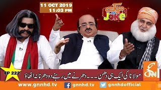 Joke Dar Joke | Comedy Delta Force | Hina Niazi | GNN | 11 October 2019