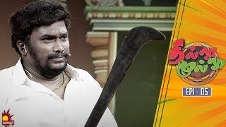 தில்லு முல்லு | Thillu Mullu | Episode 5 | 4th October 2019 | Comedy Show | Kalaignar TV