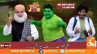 Joke Dar Joke | Comedy Delta Force | Hina Niazi | GNN | 05 October 2019