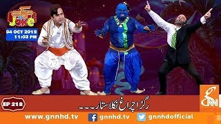 Joke Dar Joke | Comedy Delta Force | Hina Niazi | GNN | 04 Oct 2019