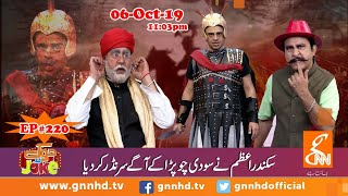Joke Dar Joke | Comedy Delta Force | Hina Niazi | GNN | 06 October 2019