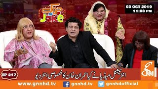 Joke Dar Joke | Comedy Delta Force | Hina Niazi | GNN | 03 Oct 2019