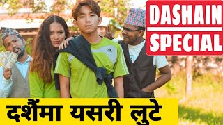 Dashain Special || Nepali Comedy Short Film || Local Production || October 2019