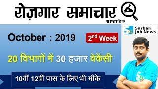 रोजगार समाचार : October 2019 2nd Week : Top 20 Govt Jobs - Employment News | Sarkari Job News
