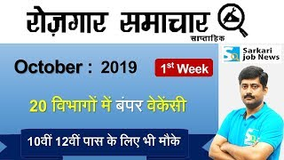 रोजगार समाचार : October 2019 1st Week : Top 20 Govt Jobs - Employment News | Sarkari Job News