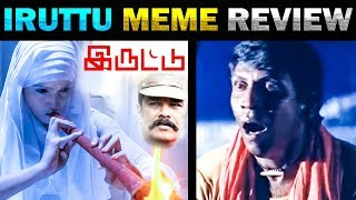 IRUTTU MOVIE MEME REVIEW | SUNDAR C - TODAY TRENDING