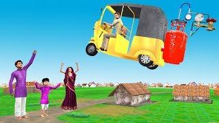 फ्लाइंग गैस ऑटो Gas Auto Funny Comedy Video हिंदी कहानियां Hindi Kahaniya | Bedtime Moral Stories