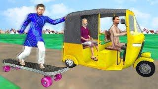 स्केटिंग Skating Auto Wala Funny Video हिंदी कहानियां Hindi Kahaniya Panchtantra Stories Fairy Tales