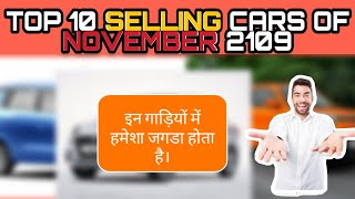 Top 10 Selling Cars in November 2019 | MOST SELLING CARS OF NOVEMBER 2019