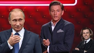 Павел Воля стендап про Путина!! До слез!! Камеди клаб . Comedy Club