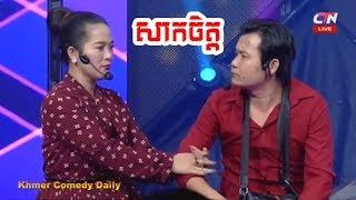 រឿង៖ សាកចិត្ត កំប្លែងពាក់មី | Pekmi Comedy 30-November-2019