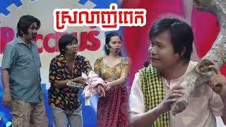 រឿង៖ ស្រលាញ់ពេក កំប្លែងពាក់មី | Pekmi Comedy 29-November-2019