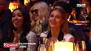 """Камеди Клаб: Харламов, Карибидис - Кастинг на """"Голос 60+"""