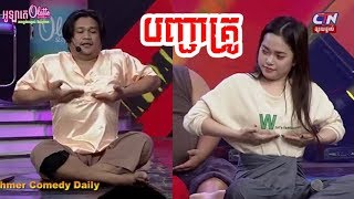 រឿង៖ បញ្ជាគ្រូ ក្រុមកំប្លែងពាក់មី | Pekmi Comedy 03-November-2019