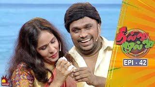 தில்லு முல்லு | Thillu Mullu | Episode 42 | 27th November 2019 | Comedy Show | Kalaignar TV