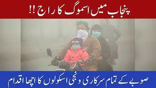 Smog Update! Good decision by Schools education department | 14 November 2019 | 92NewsHD