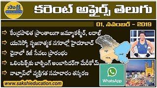 Telugu Current Affairs 01st November 2019 |  డైలీ కరెంట్ అఫైర్స్ | Sakshi Education