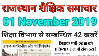 Rajasthan Education News 1 November 2019