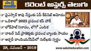 Telugu Current Affairs 28th November 2019 |  డైలీ కరెంట్ అఫైర్స్ | Sakshi Education