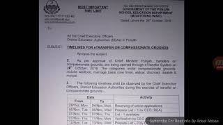 Teachers E Transfer Punjab school Education Department | Complete Timeline November 2019 Apply Now