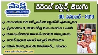 Telugu Current Affairs 30th November 2019 |  డైలీ కరెంట్ అఫైర్స్ | Sakshi Education
