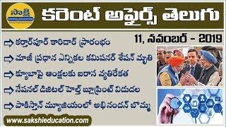 Telugu Current Affairs 11th November 2019 |  డైలీ కరెంట్ అఫైర్స్ | Sakshi Education