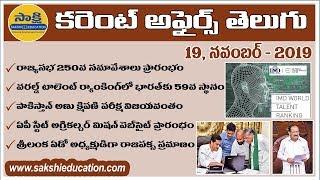 Telugu Current Affairs 19th November 2019 | డైలీ కరెంట్ అఫైర్స్ | Sakshi Education